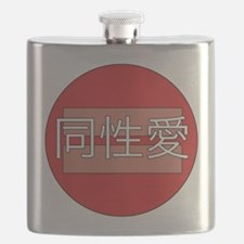 Marriage equality symbol Flask