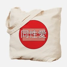 Marriage equality symbol Tote Bag
