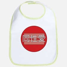 Marriage equality symbol Bib