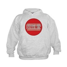 Marriage equality symbol Hoodie