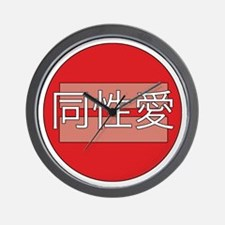 Marriage equality symbol Wall Clock