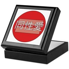 Marriage equality symbol Keepsake Box