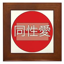 Marriage equality symbol Framed Tile