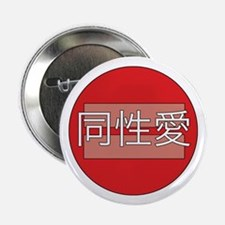 """Marriage equality symbol 2.25"""" Button (100 pack)"""