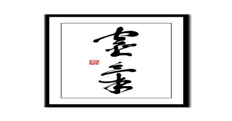 Reiki Kanji Framed Panel Print - Kanji Prints