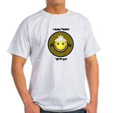 hebrew smiley T-Shirt