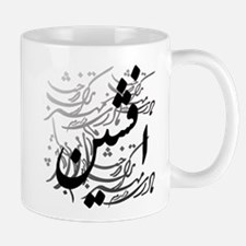 afshin Mugs