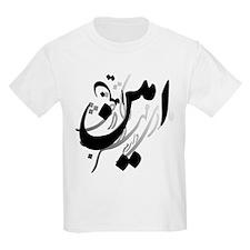 amin T-Shirt