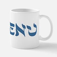 Dayenu Passover Mug