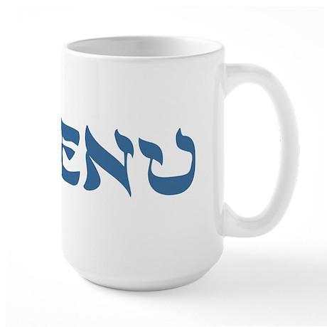 Dayenu Passover Large Mug