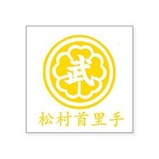 """Matsumura Shuri-Te 2 Square Sticker 3"""" x 3"""""""