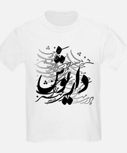 dariush T-Shirt