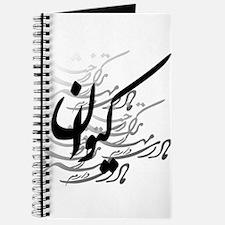 keivan Journal