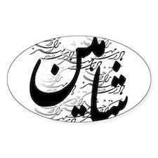 shahin Decal