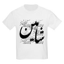 shahin T-Shirt
