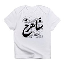 shahrokh Infant T-Shirt