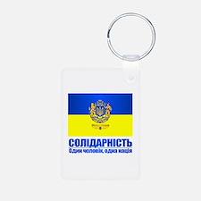 Ukraine (Solidarity) Keychains