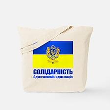 Ukraine (Solidarity) Tote Bag