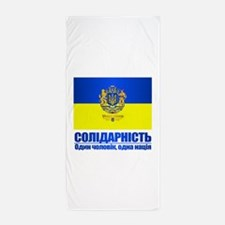 Ukraine (Solidarity) Beach Towel