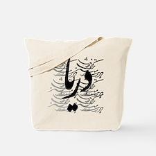darya Tote Bag