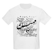 mahin T-Shirt