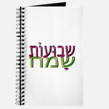 Shavuot Sameach Hebrew Journal
