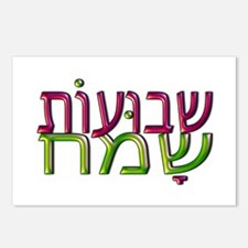 Shavuot Sameach Hebrew Postcards (Package of 8)