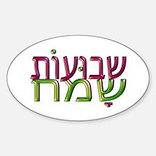 Shavuot Sameach Hebrew Decal