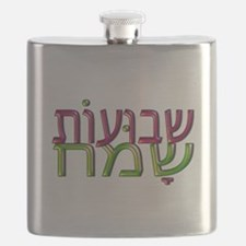 Shavuot Sameach Hebrew Flask