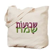 Shavuot Sameach Hebrew Tote Bag