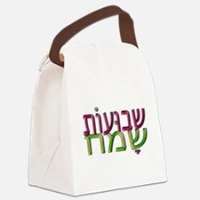 Shavuot Sameach Hebrew Canvas Lunch Bag