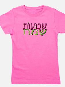 Shavuot Sameach Hebrew Girl's Tee