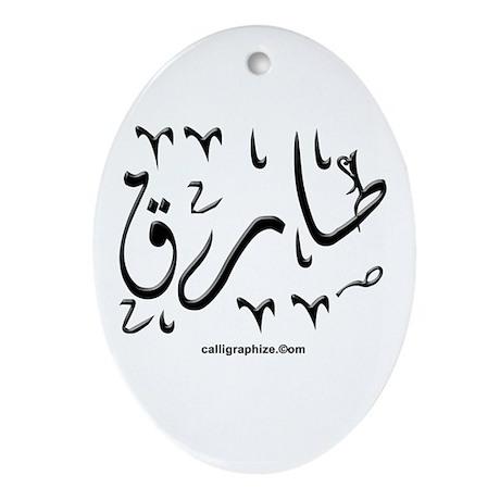 Tariq Arabic Calligraphy Oval Ornament