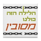 Jewish pillow Home Accessories