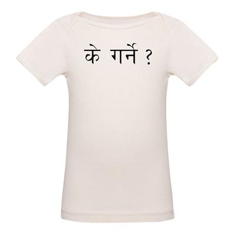 Ke Garne T-Shirt