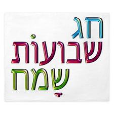 Hah Shavuot Sameh King Duvet