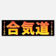 Aikido Kanji (bumper) Bumper Bumper Bumper Sticker