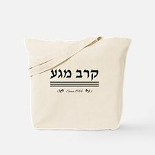 Krav Maga since 1944 in HEB Tote Bag