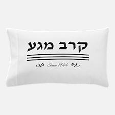 Krav Maga since 1944 in HEB Pillow Case