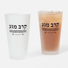 Krav Maga since 1944 in HEB Drinking Glass