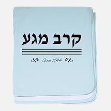 Krav Maga since 1944 in HEB baby blanket
