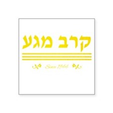 Krav Maga since 1944 in HEB golden Sticker