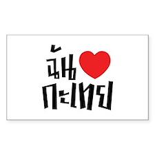I Heart (Love) Kathoey (Ladyboy) // Thai Language