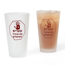 STOP Terrorist Releases NOW! Drinking Glass