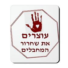 STOP Terrorist Releases NOW! Mousepad