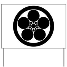 Umebachi-style plum blossom in circle Yard Sign