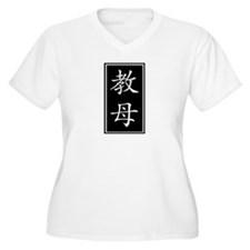 godmotherblackwhitetall2007 Plus Size T-Shirt