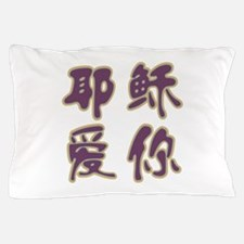 Jesus Loves You in Chinese Pillow Case