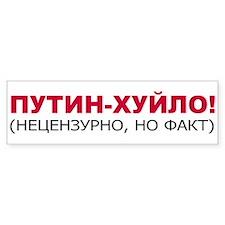 Putin Khuilo Bumper Bumper Sticker