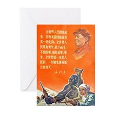 Mao & Africa Greeting Cards (Pk of 10)